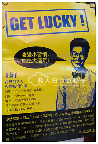 刘轩《Get Lucky!助你好运!》讲座