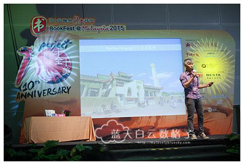 《在地小旅行》和《自游马来西亚》 新书分享暨签名会