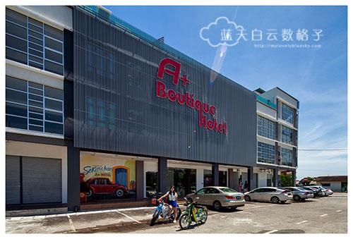 雪兰莪适耕庄酒店篇:A+ Boutique Hotel