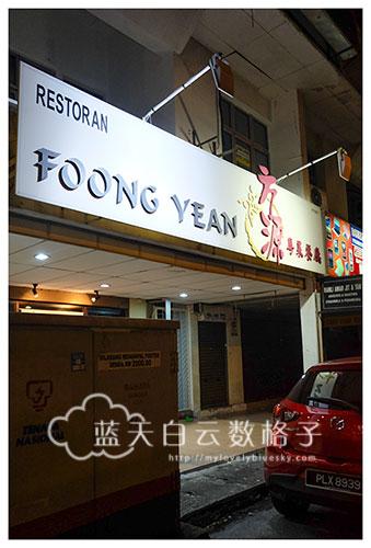 槟城美食:方源粤菜餐厅