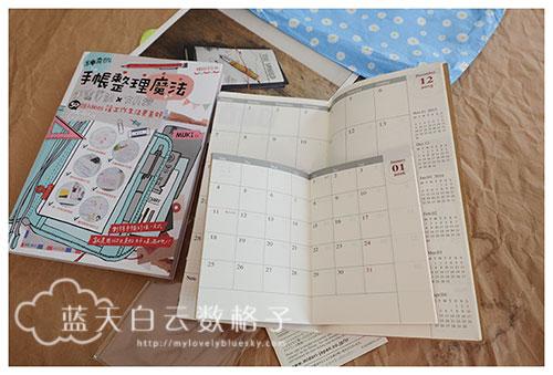 2016年式 Traveler's Notebook 标准尺寸补充内页周间手帐