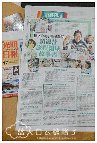 《光明日报》副刊专题:撰文绘图手帐记游踪