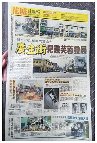 芙蓉百年老店:徳利书报局