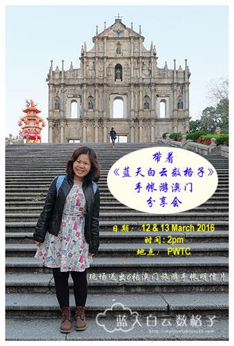 20160118_Macao_0893