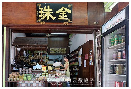 金珠粿粽 Kim Choo Kueh Chan