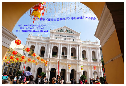 20160118_Macao_1378