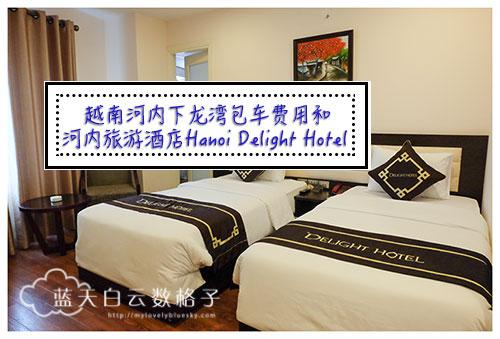 越南河内下龙湾包车费用和河内旅游酒店 Hanoi Delight Hotel