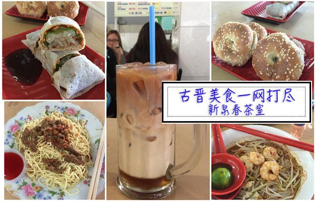 砂拉越古晋美食:新泉春茶室