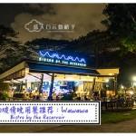 新加坡勿洛 Bedok 美食:Wawawa Bistro by Reservoir