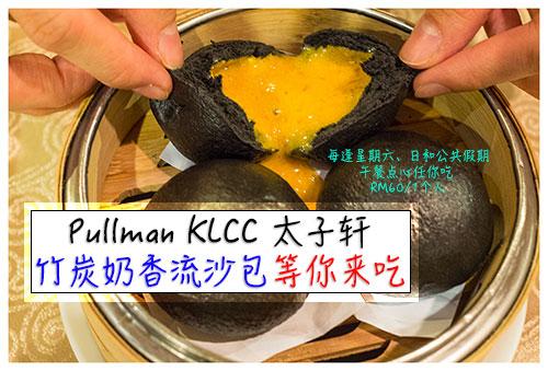 Pullman KLCC :太子轩(点心任你吃RM60一个人)Pullman KLCC :太子轩(点心任你吃RM60一个人)