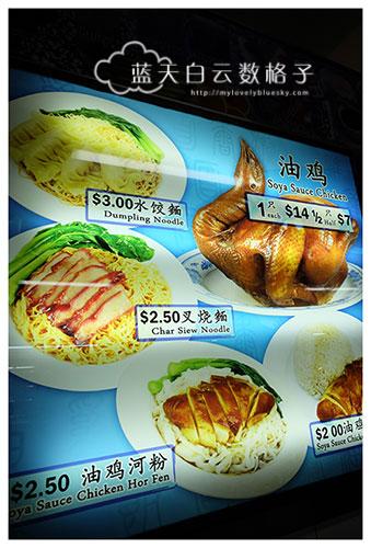 新加坡米其林一星:香港油鸡饭面