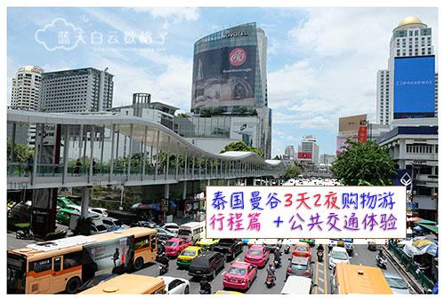 20160729_Thailand-DoubleA-Bangkok-Singapore_0467