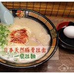 日本大阪美食:一蘭拉麵 @ 梅田阪急东通店(旧梅田店)