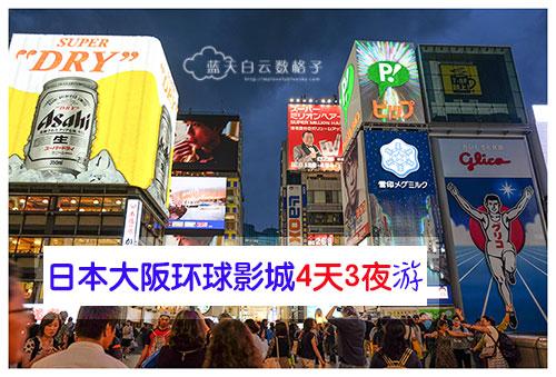 20160914_japan-osaka_2243