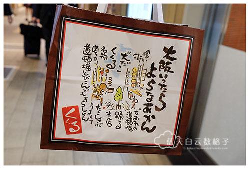 20160912_japan-osaka-usj_1295