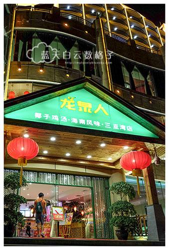 中国海南岛三亚美食:万泉人椰子鸡汤
