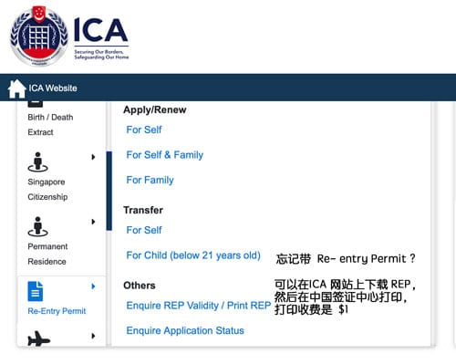 新加坡 ICA 网站