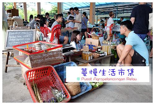槟城旅游 | 蔓慢生活市集 ·  每个月的第一个星期日