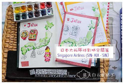 20160911_japan-osaka-usj_1875