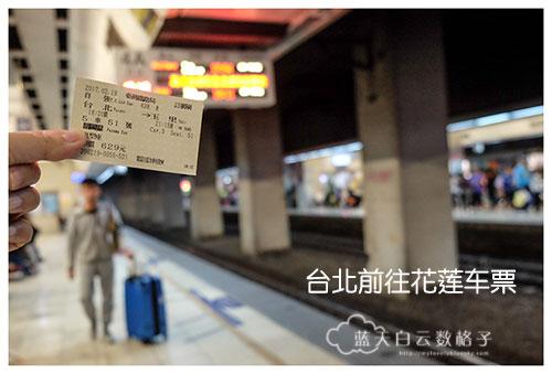 20170219_Hua-Lian-Tai-Tung-Taipei_1735