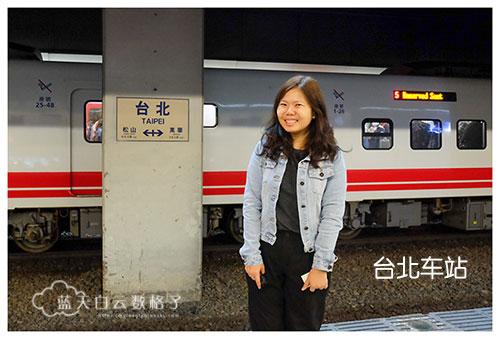 20170219_Hua-Lian-Tai-Tung-Taipei_1747