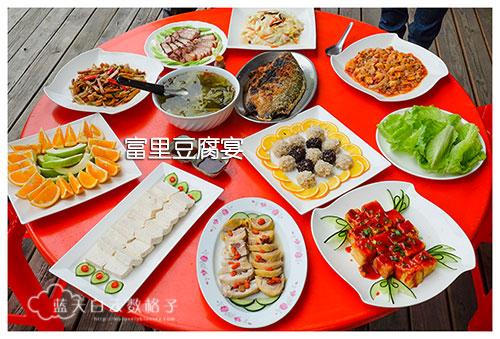泥火山豆腐宴
