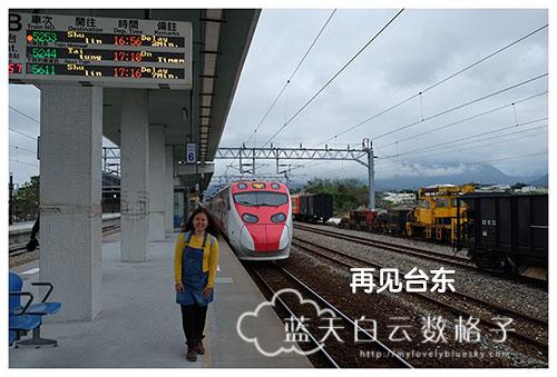 20170225_Hua-Lian-Tai-Tung_2369