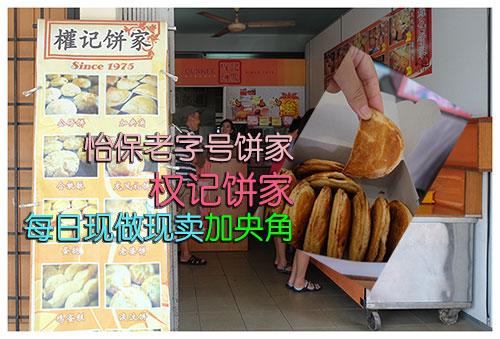 霹雳怡保美食:权记饼家(每天现卖现做加央角)