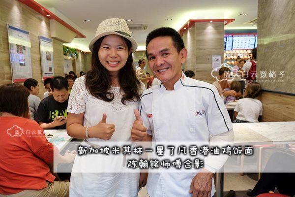 与了凡香港油鸡饭面师傅-陈翰铭合影
