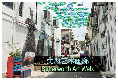 北海旅游 | Butterworth Art Walk 北海艺术画廊