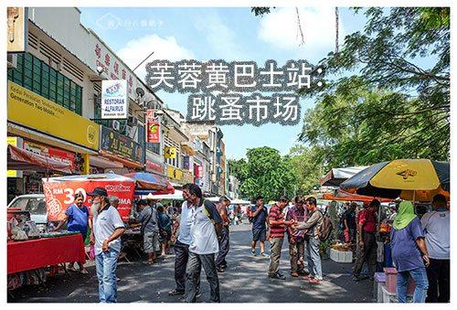 跳蚤市场 Pasar Warisan Seremban