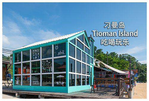 20170429_Tioman_0578