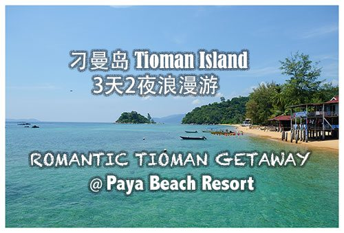 刁曼岛 Tioman Island 3天2夜浪漫之旅 Romantic Tioman Getaway @ Paya Beach Resort