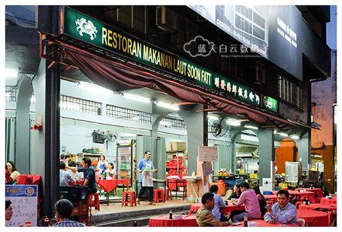 Sri Petaling 顺发海鲜饭店