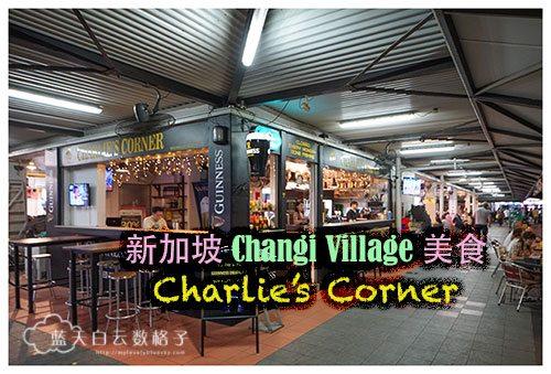 新加坡樟宜村 Changi Village 的 Charlie's Corner 给你重拾英殖民西式料理美味