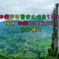 中国武汉恩施大峡谷5日游 – 揭开中国旅游新发现恩施神秘