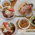 台中美食 : 幸发亭蜜豆冰 – 跟着阿公阿嫲一起去吃蜜豆冰