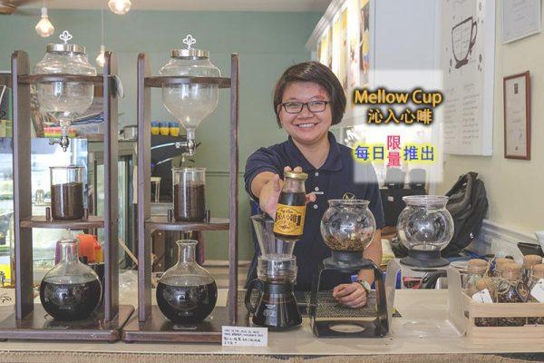 槟城咖啡馆 : MellowCup Cafe 每日限量推出 沁入心啡