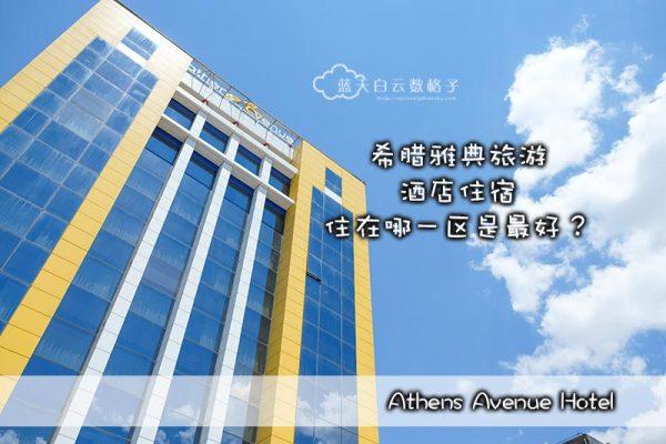希腊雅典旅游 酒店住宿 – 住在哪一区比较好? Athens Avenue Hotel