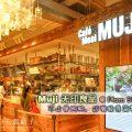 Café & Meal MUJI @ Plaza Singapura – 无印良品不止是购物,还有轻食简餐餐厅