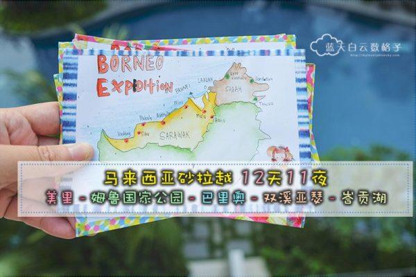 马来西亚砂拉越 12天11夜 美里 – 姆鲁国家公园 – 巴里奥 – 双溪亚瑟 – 峇贡湖 大开眼界认识不一样的马来西亚