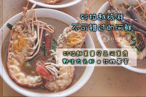 砂拉越美里尼亚河野生大头虾 – 砂拉越旅游不可错过的河鲜