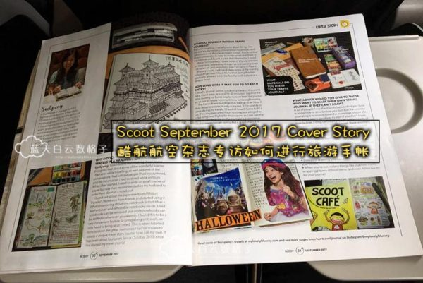 Scoot September 2017 Cover Story – Travelling off the Grid 酷航航空杂志专访如何进行旅游手帐