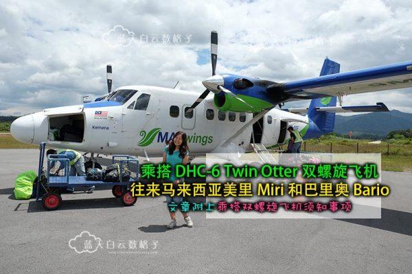 乘搭 DHC-6 Twin Otter 双发螺旋桨飞机 往来马来西亚美里 Miri 和巴里奥 Bario (文章附上乘搭双发螺旋桨飞机飞机须知事项)