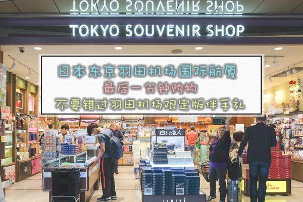 日本东京羽田空港国际航厦最后一分钟购物 – 不要错过羽田机场限定版伴手礼