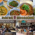 Bedok 勿洛2家大排长龙泰式料理- Nakhon Kitchen & Nangfa Thai Kitchen (文章分享两家用餐心得)