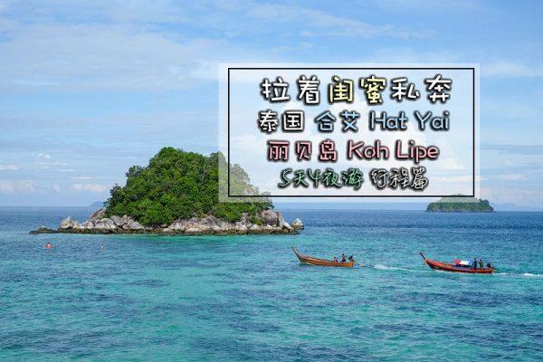 拉着闺蜜私奔泰国合艾Hat Yai 和 丽贝岛 Koh Lipe 5天4夜游 行程篇 (文章附上了旅游合艾和丽贝岛的16个旅游贴士)