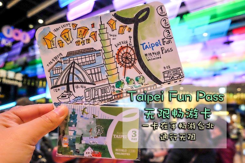 北北基好玩卡Taipei Fun Pass 一卡在手畅游台北通行无阻为你省下