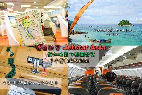 乘搭 Jetstar Asia 新加坡飞泰国合艾直飞班机 前往泰国合艾购物泡咖啡馆 ·文章分享前往泰国合艾国际机场出入境须知事项