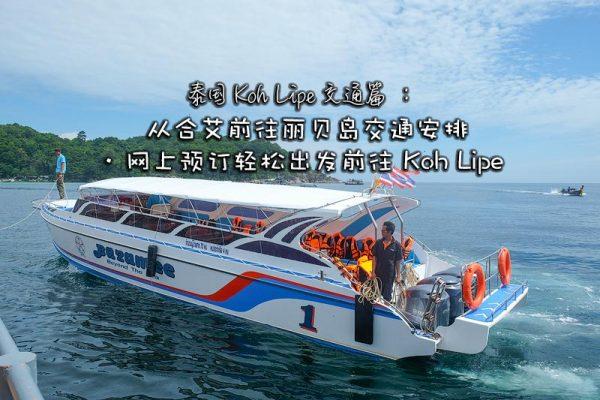 泰国 Koh Lipe 交通篇 :  从合艾前往丽贝岛交通安排 · 网上预订轻松出发前往Koh Lipe